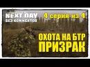 Next Day Survival - Выживание БЕЗ КОММЕНТОВ 4 серия из 4 - БТР ПРИЗРАК