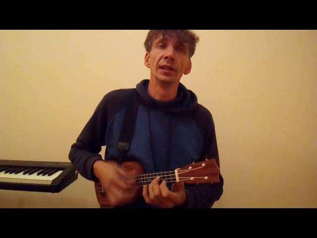 Аквариум Неизъяснимо (ukulele cover, А. Алмакаев)