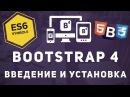 Уроки Bootstrap 4 Установка и введение Что такое Bootstrap