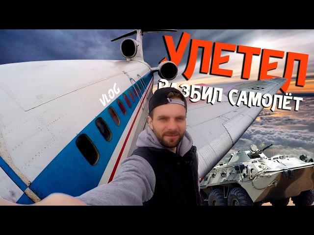 Улетел, сбил дерево на самолёте. Комфортабельный БТР-80
