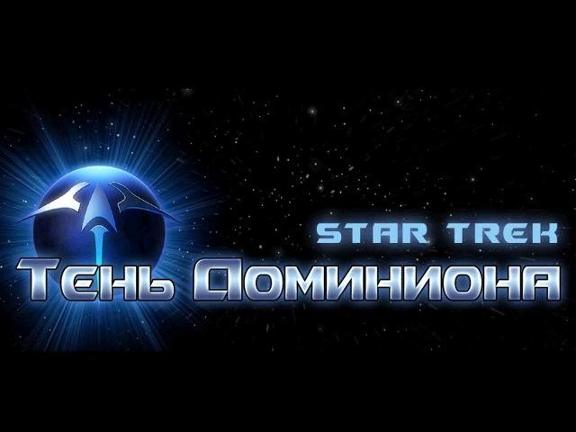 Star Trek: Тень Доминиона - прохождение - миссия 1-1 - Дело милосердия