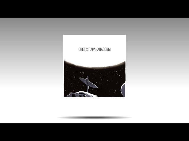 Снег х Паранапасовы - Серебряный Серфер