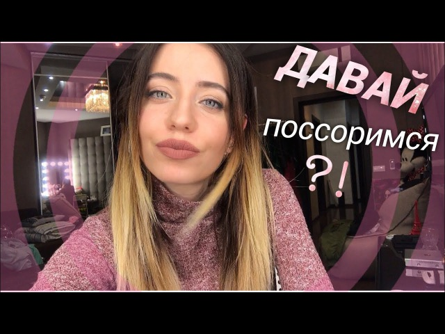 ♡DoDo VLOG♡ ДАВАЙ ПОССОРИМСЯ