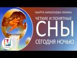 ЧЕТКИЕ И ПОНЯТНЫЕ СНЫ СЕГОДНЯ НОЧЬЮ  Марта Николаева-Гарина