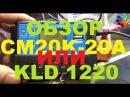Обзор контроллера заряда для солнечных батарей CM20K-20A он же KLD 1220 12v | 24v