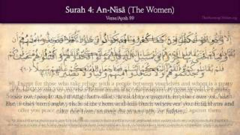 Quran: 4. Surat An-Nisa (The Women): Arabic and English translation HD