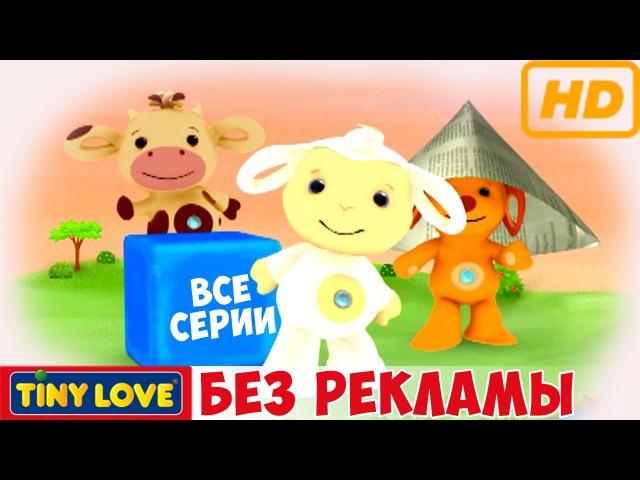 Тини Лав без рекламы ПОЛНАЯ ВЕРСИЯ развивающего мультфильма в хорошем качестве HD