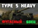 8343 урона Type 5 Heavy Фугасный боец Гайд