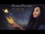 Полина Ростова - Шу-шу-шу колыбельная (2107) Shu Shu Shu lullaby