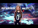 Pygmalion - РУГАЙТЕСЬ МАТОМ (feat. Саша Спилберг)