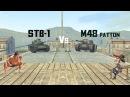 WOT Blitz Мастера по засвету STB 1 против M48 Patton