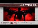 Кто новый Антихрист / Контр Страйк в эфире
