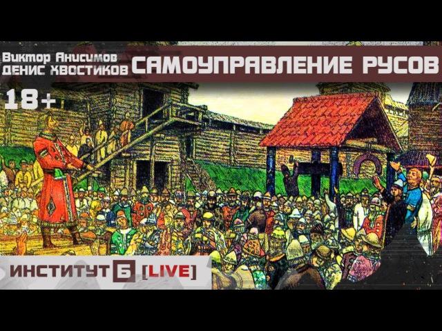 Самоуправление Русов (Теория и практика) / Рыбников Ю.С.