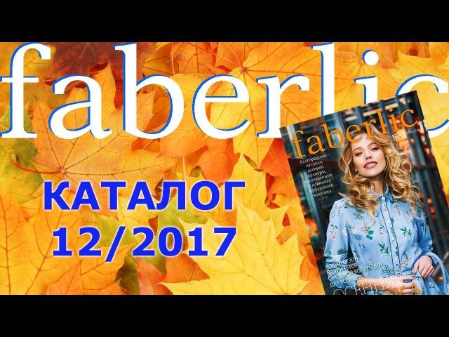 Листаем каталог 12 Фаберлик 2017 в нормальном качестве!