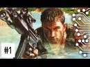 Far Cry - Великий боевик - 1
