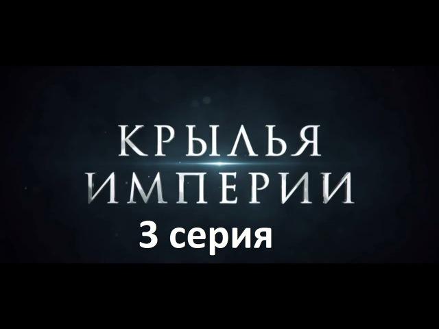 Крылья империи 3 серия ( Дрма ) от 16.11.2017