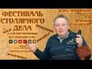 Как прожить Столяркой Игорь Перфильев на ФСД2017