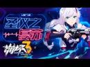 Honkai Impact 3 v1 9 崩坏3rd Kallen Kaslana New Character Android on PC Mobile CN