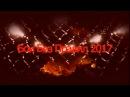 Бои без правил 2017. UFС Fight Night 103 Rodriguez vs. Penn 15.01.2017