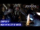 Ninja Gaiden Sigma 2 прохождение глава 11 Ночь в городе воды