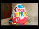 Торт Киндер Сюрприз / Kinder Surprise Cake / Яйцо с Сюрпризом / Surprise Egg