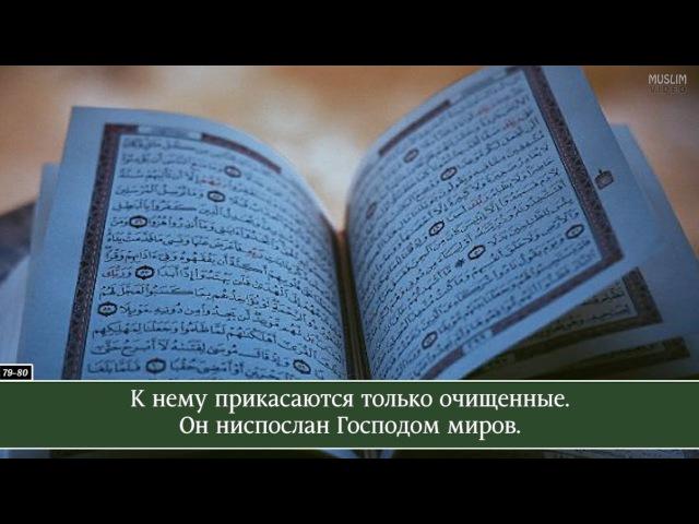 Ибрахим аль-Джибрин. Сура 56 Аль-Вакиа (Событие)