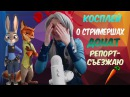 Cоветует стримерш l ест морковку без цензуры l Оляша Хопс