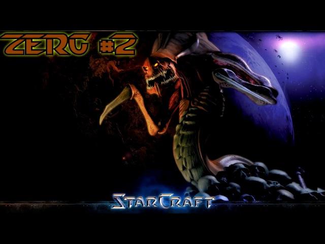 StarCraft. Zerg 2 Новый Доминион