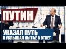 Путин указал путь и услышал нытьё в ответ (Руслан Осташко) - видео с YouTube-канала PolitRussia