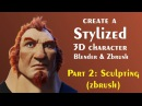 Tips for creating 3d Characters Blender Zbrush Part 2 Sculpting