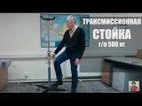 Трансмиссионная стои
