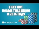 Покер обучение 3 бет пот. Новые тенденции в 2016 году