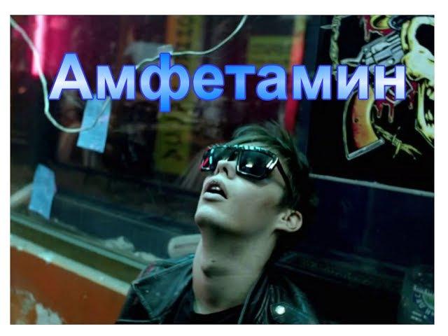 [ТимЛенаЖанна](ZKD)-- Амфетамин