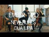 Ember Trio - New Rules Dua Lipa Violin and Cello Cover