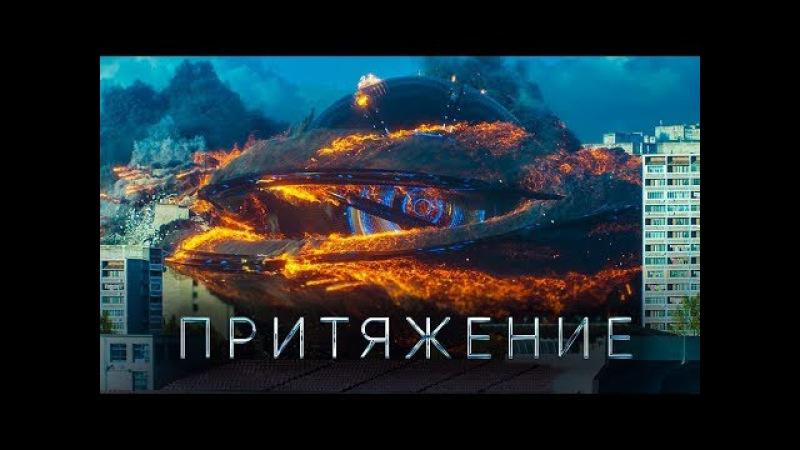 Фильм Притяжение (2017) режиссер Фёдор Бондарчук