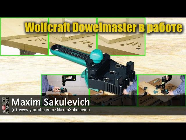 Wolfcraft Dowelmaster в работе