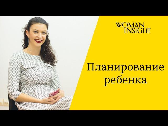 Планирование ребенка. Людмила Керимова