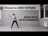 Choreo by LENA KOTSUBA  Банд'эрос - Не вспоминай  Jazz-funk