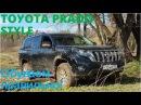 Toyota Land Cruiser Prado Style - внедорожный стиль на правильной резине