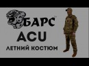 Обзор летнего камуфляжного костюма ACU БАРС улучшенная версия Army Combat Uniform
