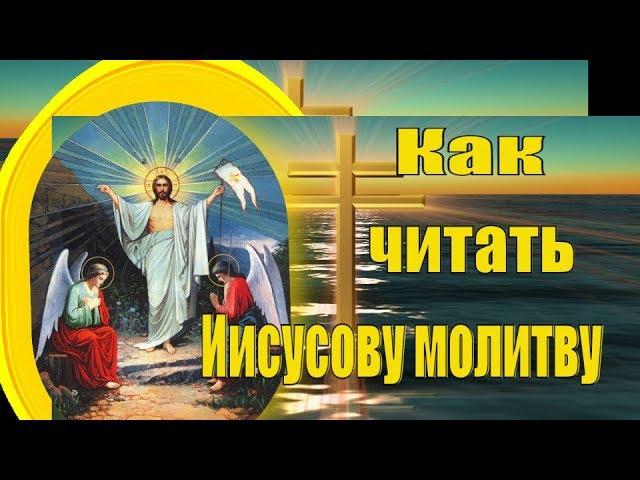 Как читать Иисусову молитву Святые отцы мирянам