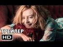 Выживут только любовники 2013 — Трейлер на РУССКОМ!