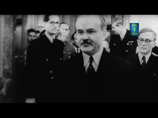 вопрос молотова нацистам в бункере