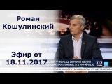 Роман Кошулинский, экс-заместитель главы ВР, - гость