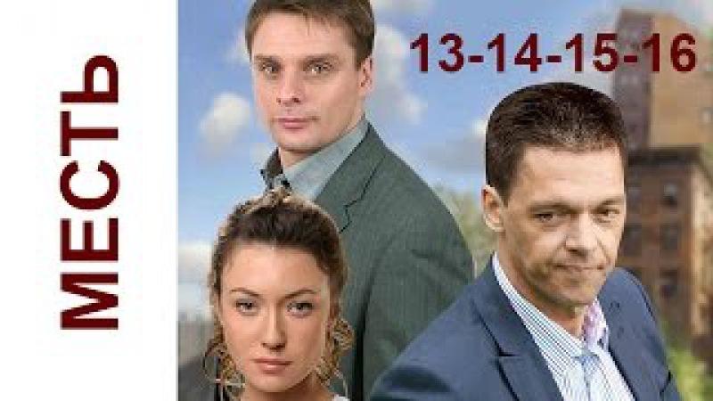 Месть 13-14-15-16 серия Криминальный русский сериал, драма russkie seriali boevik Mest