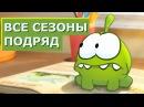Ам Ням Все сезоны - Мультики для детей Ам Ням на русском все серии подряд