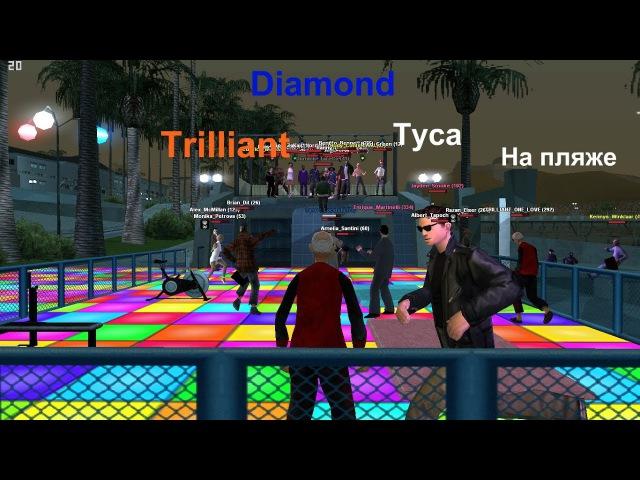 Diamond trilliant Туса на пляже Девчонки ^_^