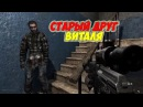 История одного Витали. Шусс и Виталик Аферист в S.T.A.L.K.E.R. Call Of Misery