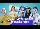 Face Oxxxymiron ЛСП и другие переделывают ДЕТСКИЙ СТИШОК