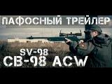 Эпичная страйкбольная снайперская винтовка СВ-98 крупным планом.